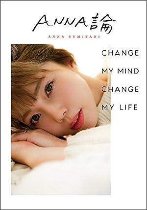 ANNA論 住谷杏奈の人生を変えちゃう一発逆転の発想法