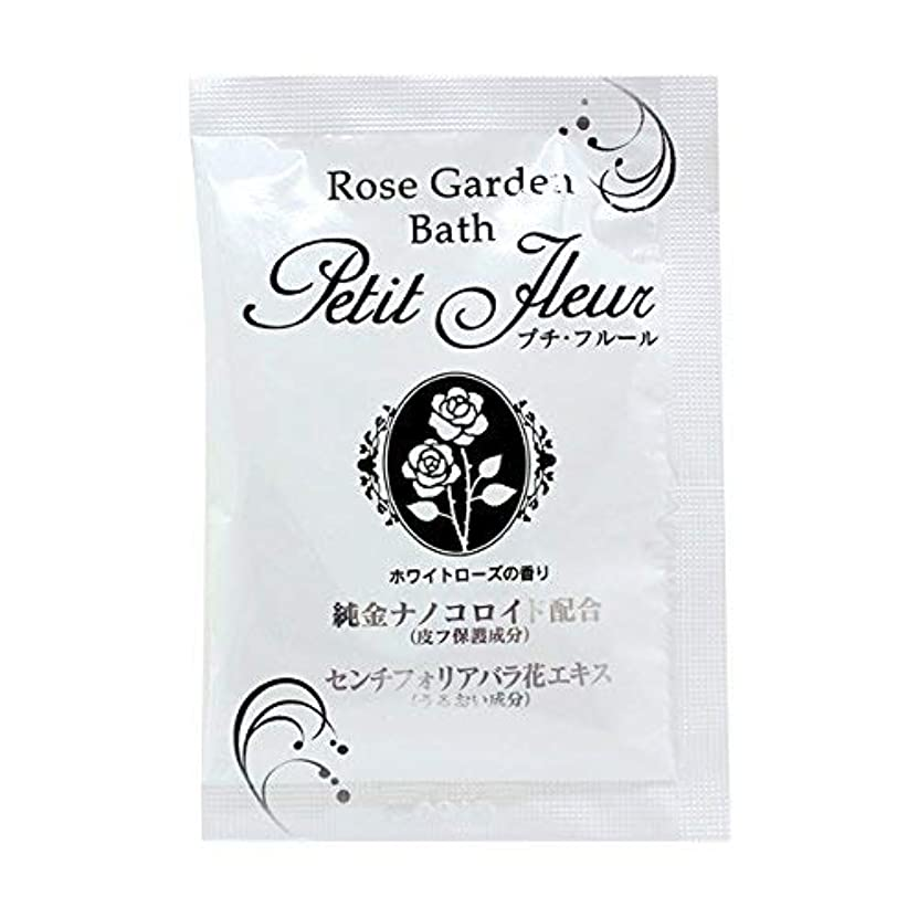 信じるブルお茶入浴剤 プチフルール 「ホワイトローズの香り」×50個セット