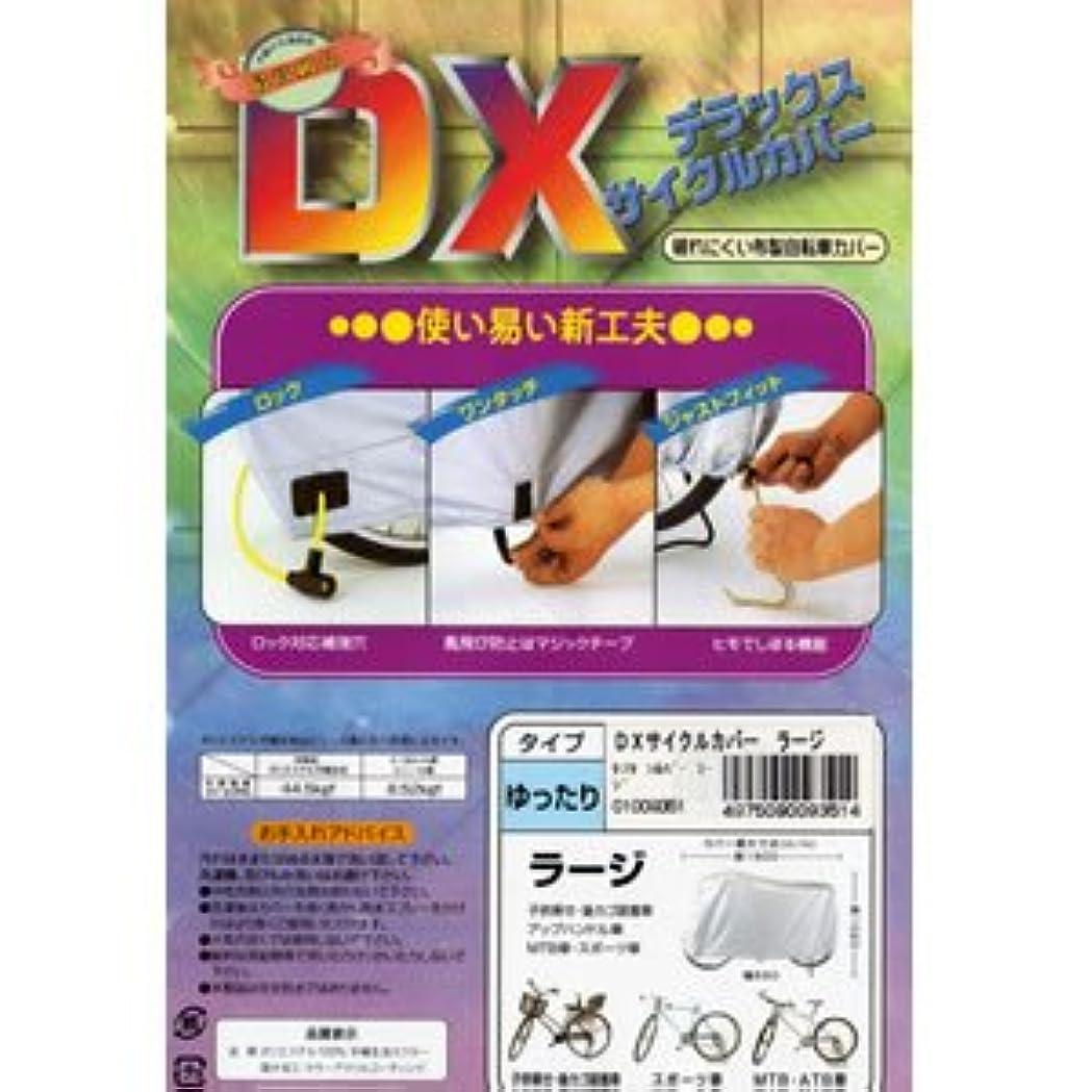 銃落花生レンジDXサイクルカバー ラージサイズ