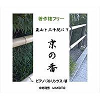 著作権フリー 京都にぴったりBGM  「京の香」 ピアノ・ストリングス・琴 jasrac申請不要