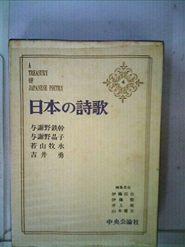 日本の詩歌 4 (与謝野鉄幹・与謝野晶子・若山牧水・吉井勇)
