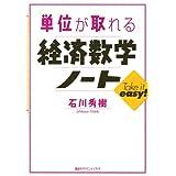 単位が取れる経済数学ノート (KS単位が取れるシリーズ)