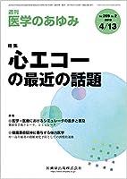 医学のあゆみ 心エコーの最近の話題 2019年 269巻2号[雑誌]
