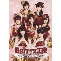 Berryz工房 シングルVクリップス4