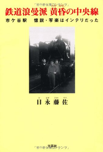 鉄道浪曼派 黄昏の中央線 市ヶ谷駅 憶説・写楽はインテリだった
