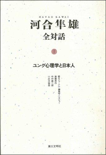 ユング心理学と日本人 (河合隼雄全対話)の詳細を見る