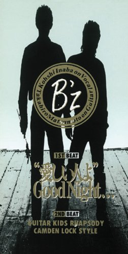 B'z – 愛しい人よGood Night… [FLAC + MP3 320 / CD] [1990.10.24]