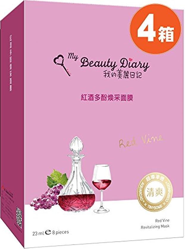 貧しいを必要としています塩《我的美麗日記》 私のきれい日記 赤ワインマスク 8枚入り ×4個 《台湾 お土産》(▼800円値引) [並行輸入品]