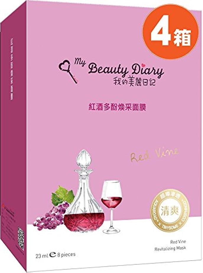 《我的美麗日記》 私のきれい日記 赤ワインマスク 8枚入り ×4個 《台湾 お土産》(▼800円値引) [並行輸入品]