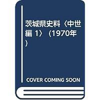 茨城県史料〈中世編 1〉 (1970年)