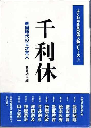 千利休―戦国時代の天才茶人 (よ...
