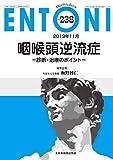咽喉頭逆流症-診断・治療のポイント- (MB ENTONI(エントーニ))