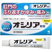 【指定第2類医薬品】オシリア 10g ×3