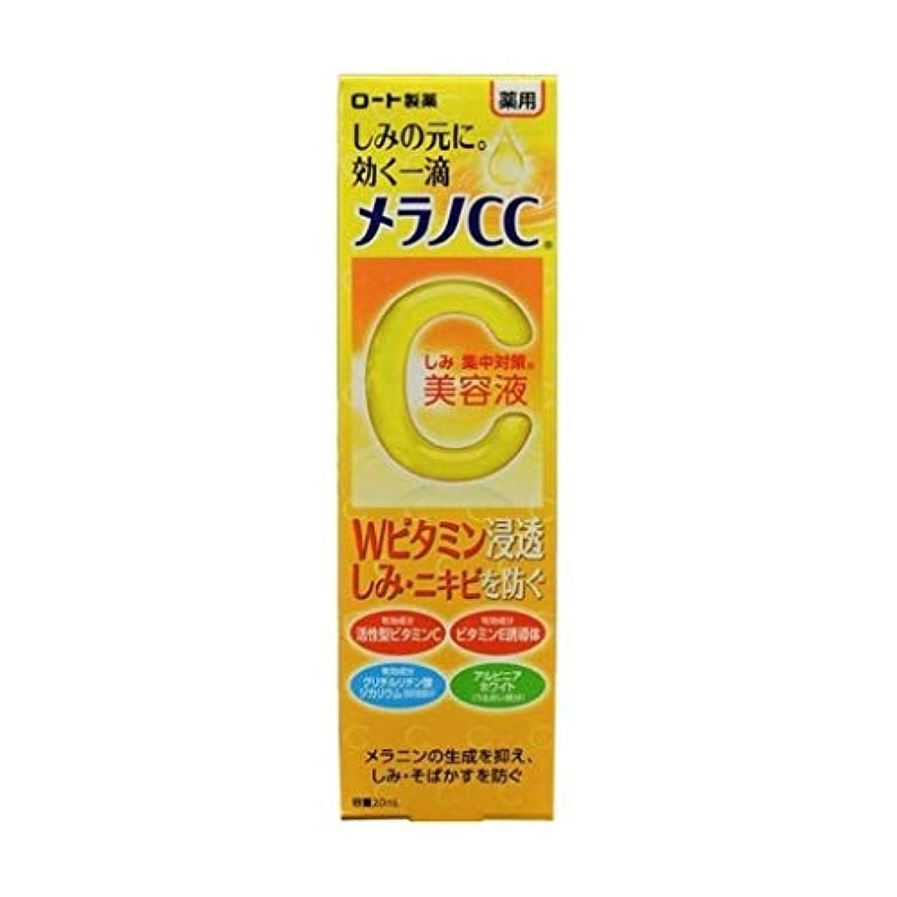 堂々たる単調な有効な<お得な7本パック>メラノCC 薬用しみ集中対策美容液 20ml入り×7本
