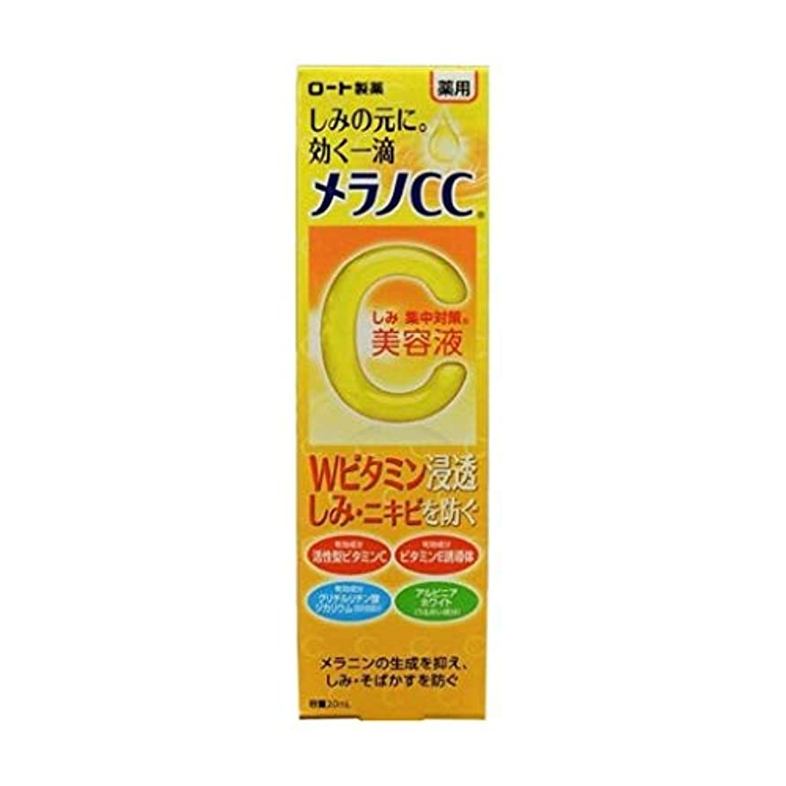 皮メリー割合<お得な7本パック>メラノCC 薬用しみ集中対策美容液 20ml入り×7本