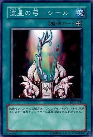 【シングルカード】遊戯王 流星の弓-シール EE1-JP195 ノーマル