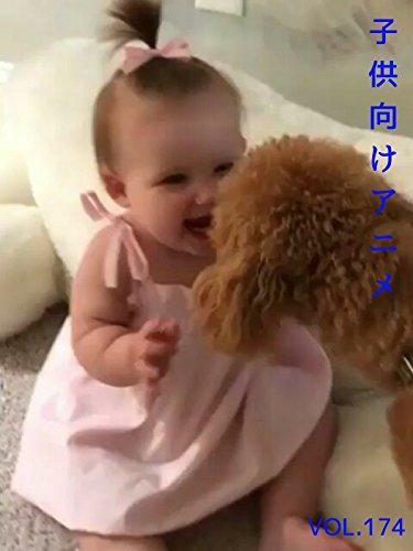 子供向けアニメ VOL. 174