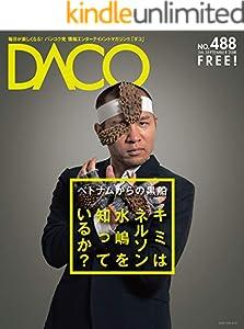 ベトナムからの黒船 キミはネルソン水嶋を知っているか? DACO488号 2018年9月5日発行