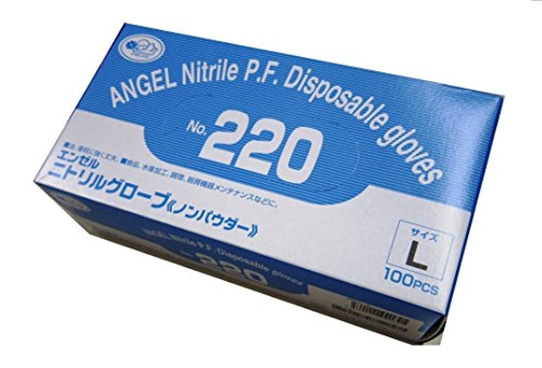 サンフラワー No.220 ニトリルグローブ ノンパウダー ホワイト 100枚入り (L)