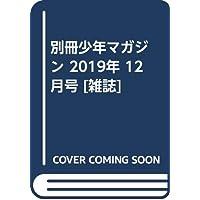 別冊少年マガジン 2019年 12 月号 [雑誌]