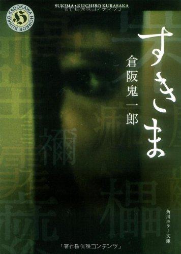 すきま (角川ホラー文庫)の詳細を見る