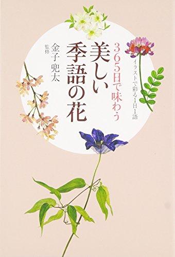 365日で味わう美しい季語の花―イラストで彩る1日1語の詳細を見る