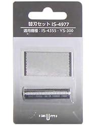 イズミメンズシェーバー替刃IS-4977(内刃?外刃セット)