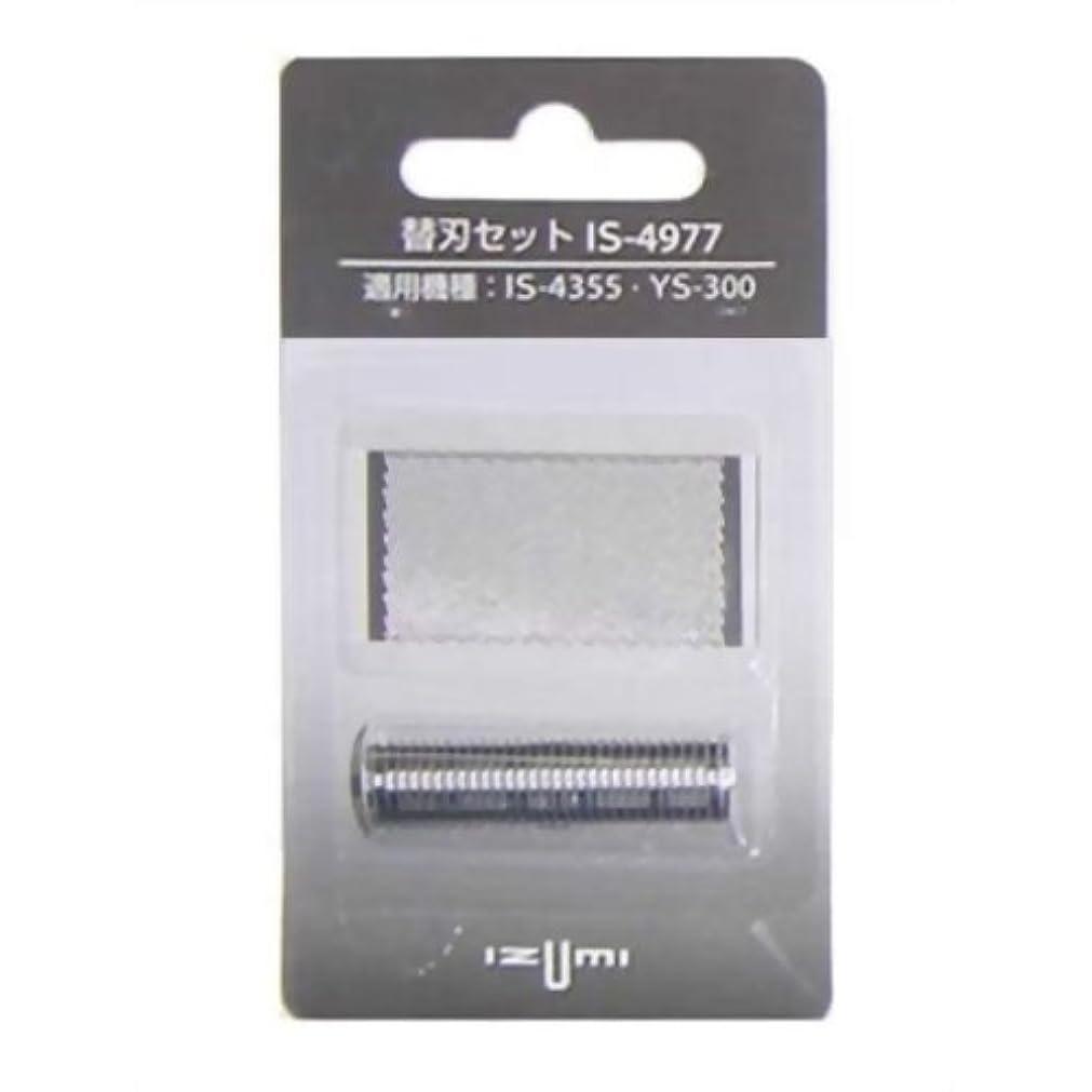 ドループ大気適格イズミメンズシェーバー替刃IS-4977(内刃?外刃セット)