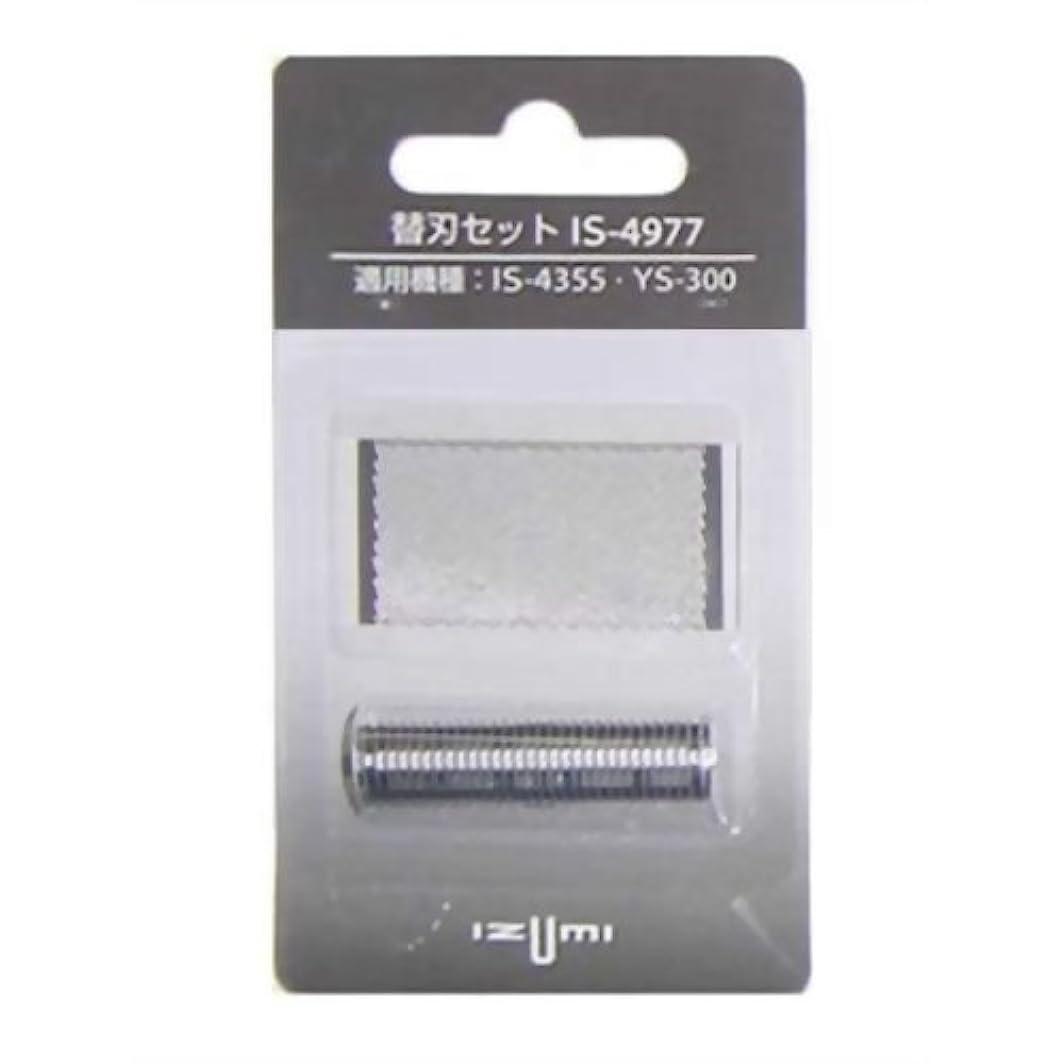 例ブラシかすれたイズミメンズシェーバー替刃IS-4977(内刃?外刃セット)