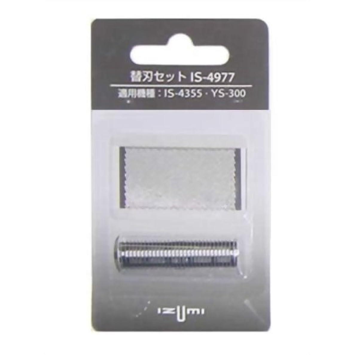 パースミニチュアリラックスイズミメンズシェーバー替刃IS-4977(内刃?外刃セット)