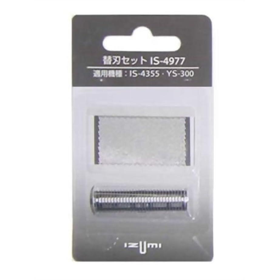 湾電池ラッドヤードキップリングイズミメンズシェーバー替刃IS-4977(内刃?外刃セット)