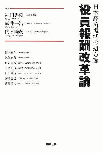 日本経済復活の処方箋 役員報酬改革論の詳細を見る