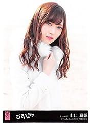 【山口真帆】 公式生写真 AKB48 ジャーバージャ 劇場盤 友達でいましょうVer.