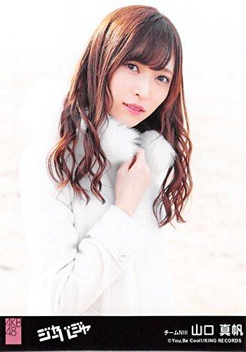 【山口真帆】 公式生写真 AKB48 ジャーバージャ 劇場盤...