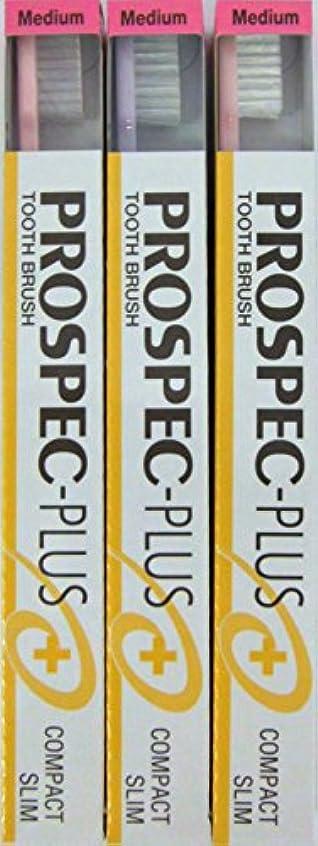 ラリー広大な突き出すGC プロスペック 歯ブラシプラス コンパクトスリム M (3本セット)