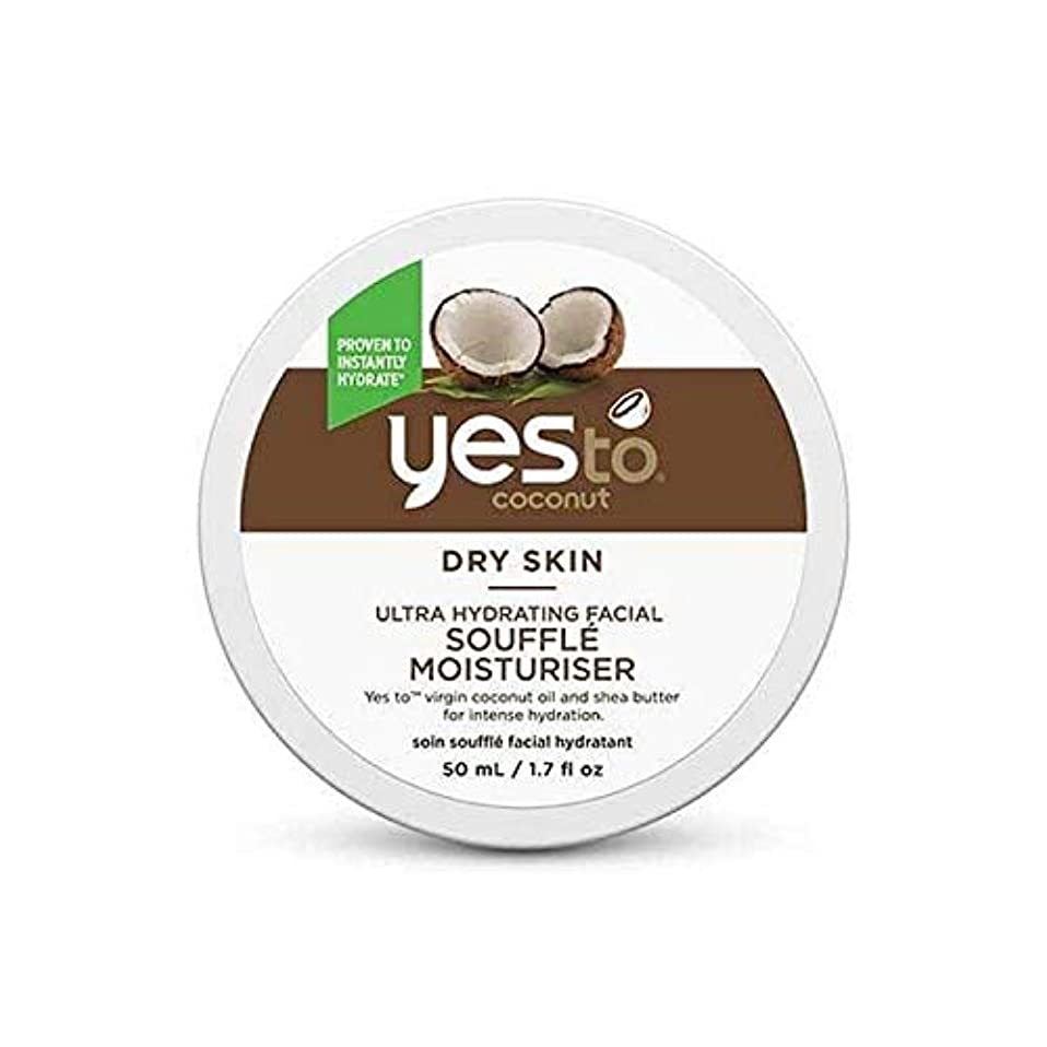 リブ確かな赤面[YES TO! ] はい、超水和顔のスフレの保湿剤をココナッツします - Yes To Coconut Ultra Hydrating Facial Souffl? Moisturiser [並行輸入品]