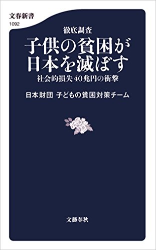 徹底調査 子どもの貧困が日本を滅ぼす 社会的損失40兆円の衝撃 (文春新書)