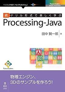 ドリル形式で楽しく学ぶ Processing-Java 2巻 表紙画像