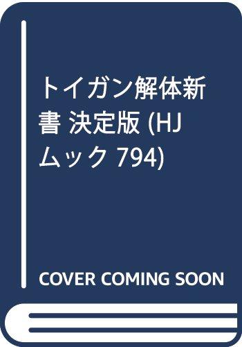 トイガン解体新書 決定版 (HJムック794)
