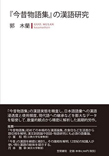 『今昔物語集』の漢語研究の詳細を見る