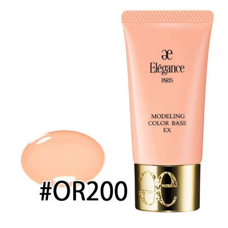 湿度しなやか真向こうエレガンス モデリング カラーベース EX #OR200