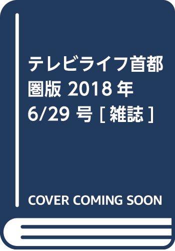 テレビライフ首都圏版 2018年 6/29 号 [雑誌]...