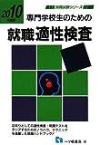 専門学校生のための就職適性検査 2010年度版 (2010) (就職試験シリーズ 82)