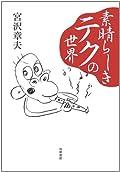 宮沢章夫『素晴らしきテクの世界』の表紙画像