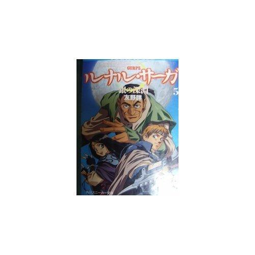 ルナル・サーガ〈5〉銀の深淵 (角川スニーカー文庫)の詳細を見る