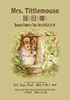 Mrs. Tittlemouse: Traditional Chinese: Zhuyin Fuhao (Bopomofo) Color (Beatrix Potter's Tale)