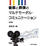 音楽と映像のマルチモーダル・コミュニケーション