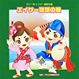 2011ビクター運動会(4)エイサー琉球の風