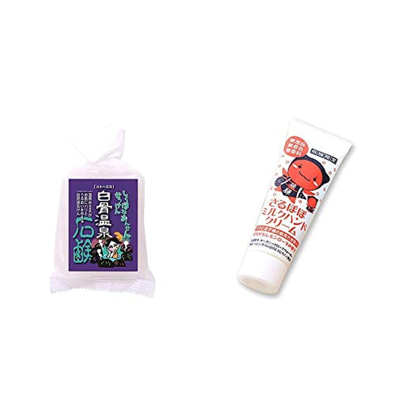 バスト変化潤滑する[2点セット] 信州 白骨温泉石鹸(80g)?さるぼぼ ミルクハンドクリーム(50g)