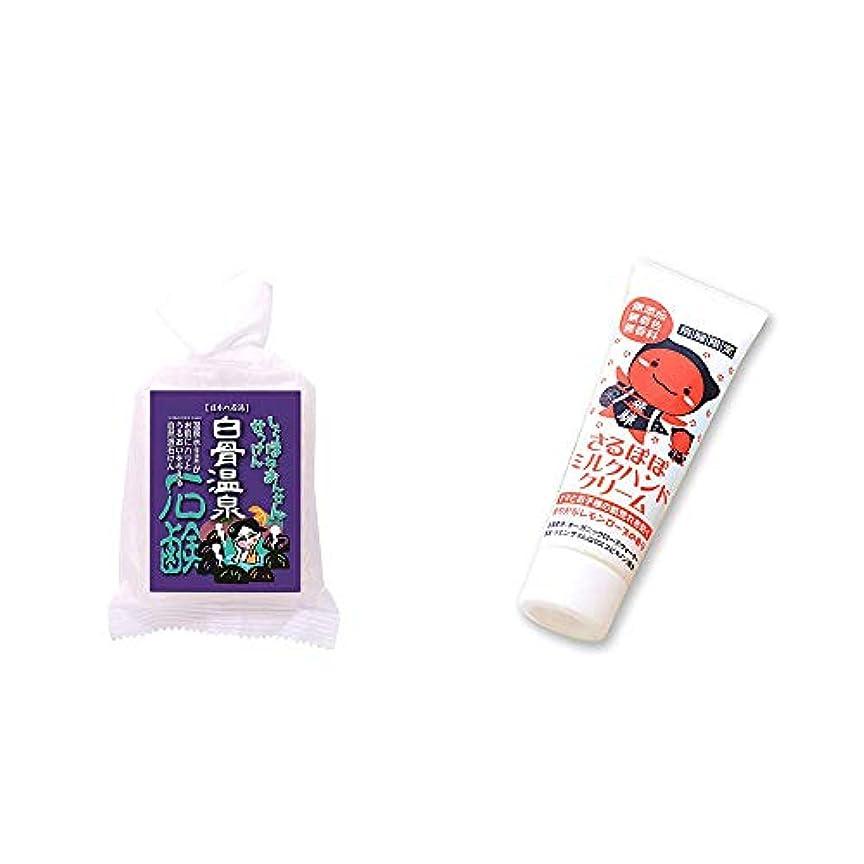 写真を撮る文くるくる[2点セット] 信州 白骨温泉石鹸(80g)?さるぼぼ ミルクハンドクリーム(50g)